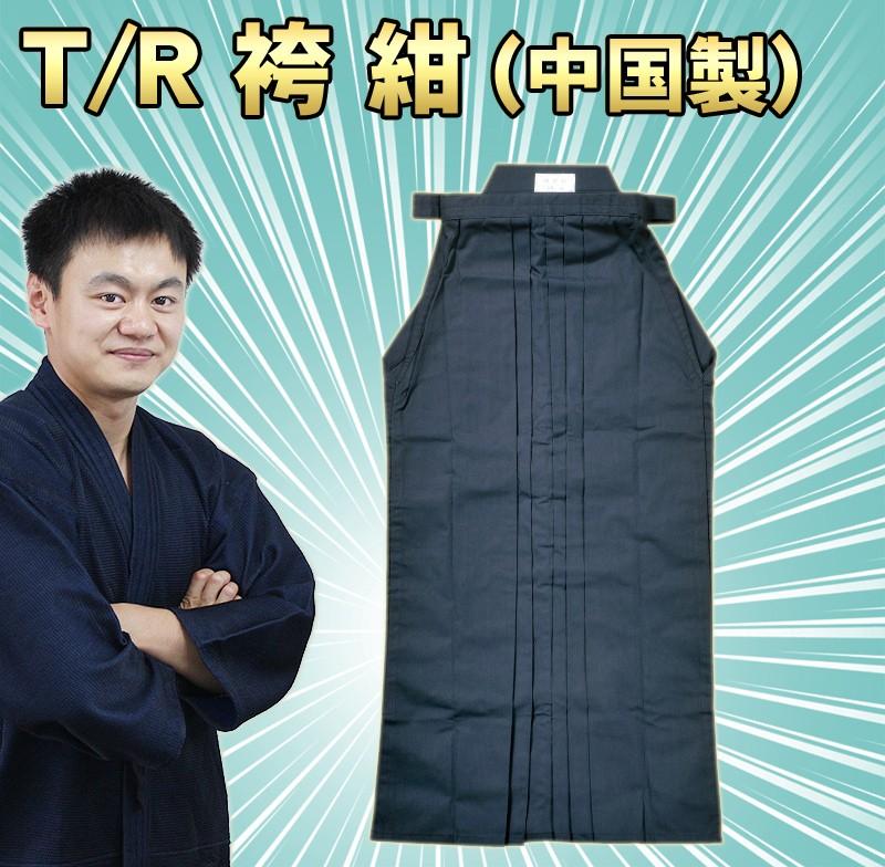 剣道用!T/R剣道袴(はかま)紺(28号~30号)見た目も、履き心地もいいテトロン袴