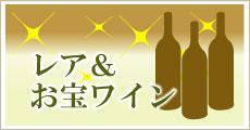 レア&お宝ワイン