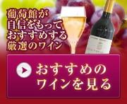 おすすめのワインを見る