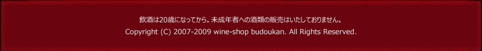 Copyright (C) 2007-2009 wine-shop budoukan. All Rights Reserved.