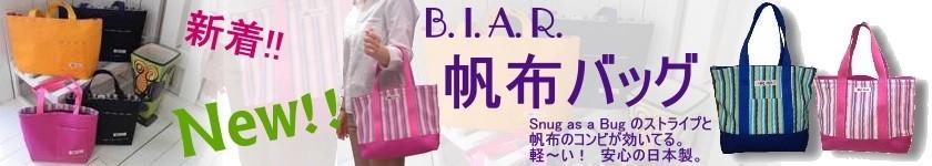 New_Bag