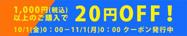 10月20円OFFクーポン