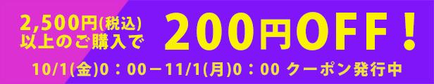 10月200円OFFクーポン