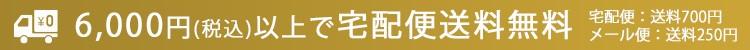 お買い上げ6000円以上で宅配便送料無料