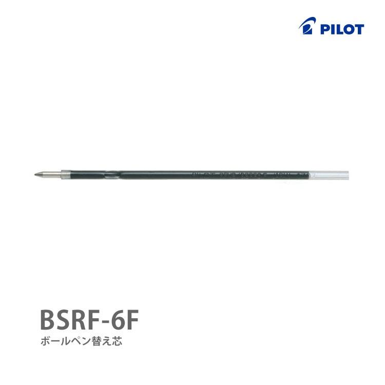 替え芯 [BSRF-6F-B]