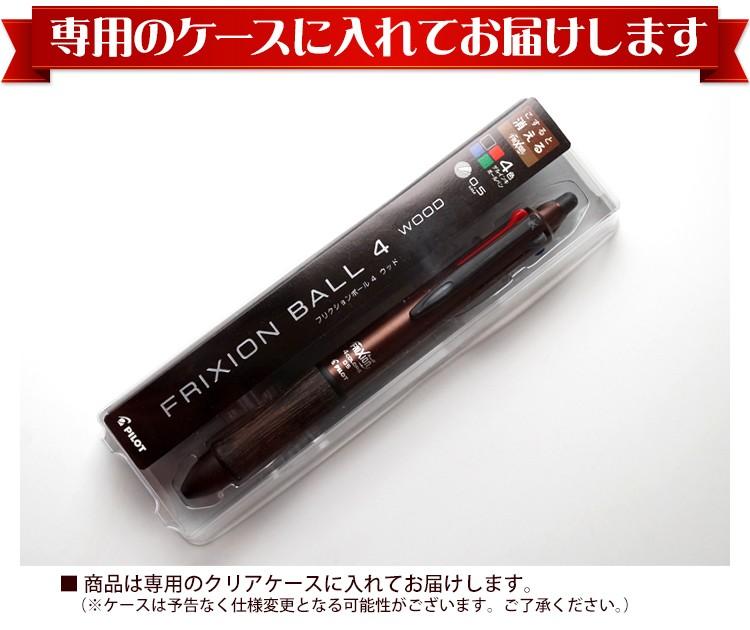 名入れ4色ボールペン 専用ギフトケースでお届けします
