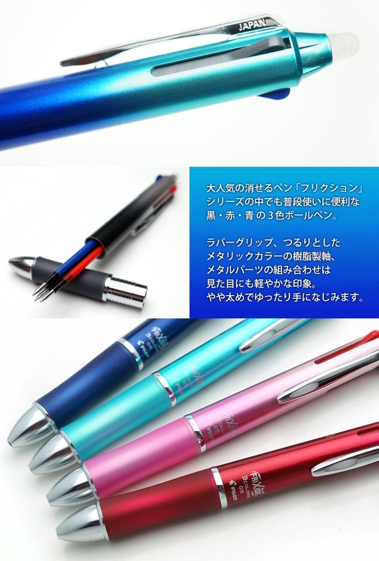 大人気の消えるペン フリクションの3色ボールペン