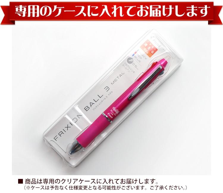 名入れ3色ボールペン 専用ギフトケースでお届けします