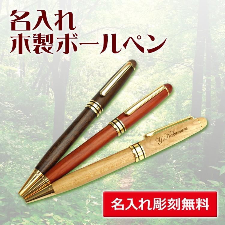 名入れ無料 木製ボールペン