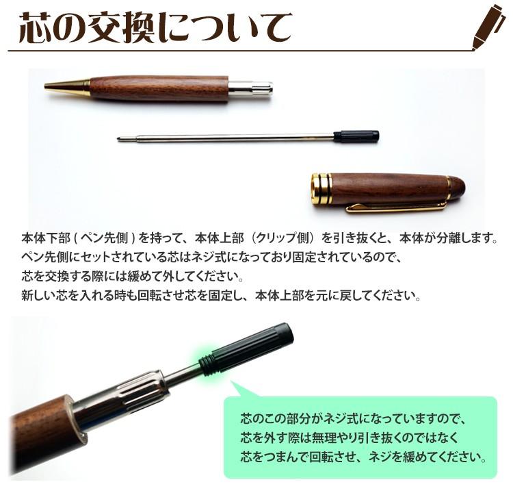木製ボールペン 芯の交換について