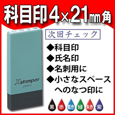 科目印 角型4x21mm