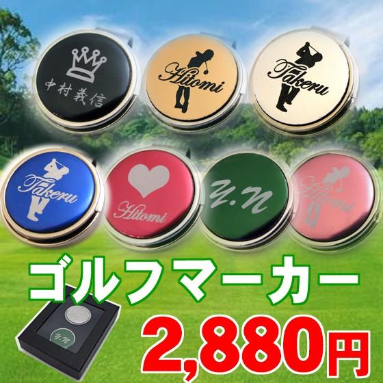ゴルフ/ゴルフコンペ/ゴルフマーカー