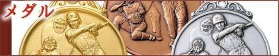 優勝メダル/表彰メダル