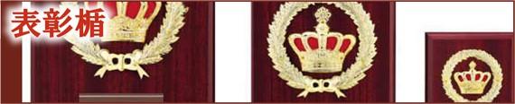 表彰楯/盾/優勝楯