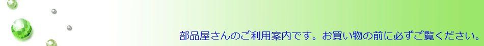 ■ ご利用ガイド ■
