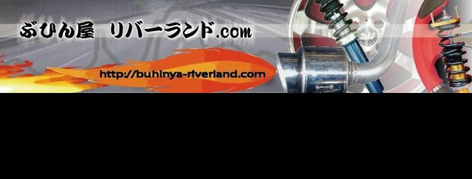 ぶひん屋リバーランド.com