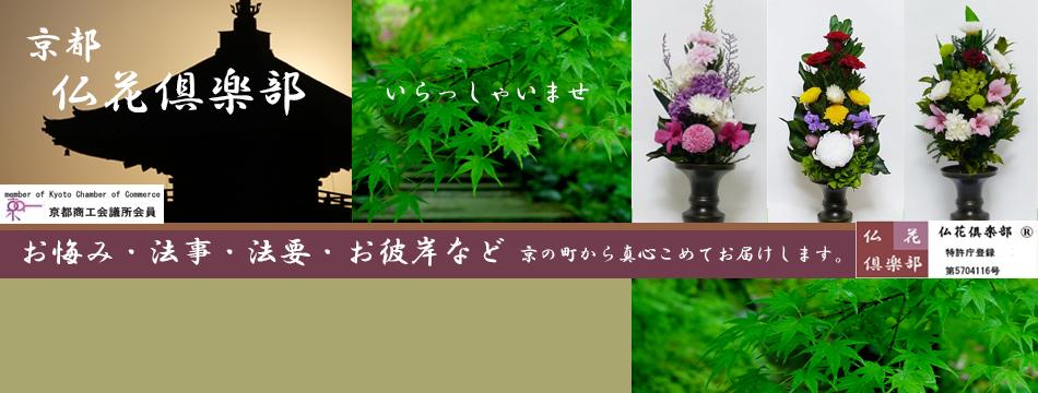 仏花倶楽部Yahoo店