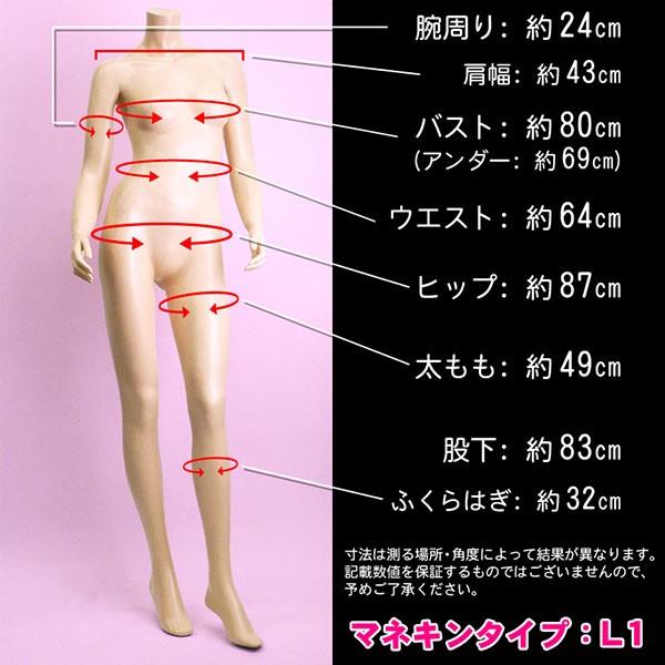 女性用マネキン Type-L1