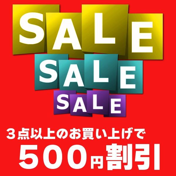 【 全商品対象クーポン】 全商品対象 3点以上お買い上げで500円割引