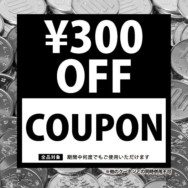 【BUMP STORE店内全品対象】300円OFFクーポン!期間中何度でも利用可能★