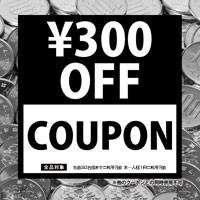 【B.M.P店内全品対象】300円OFFクーポン!期間中何度でも利用可能★