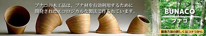 エコロジカルな製法の木工品