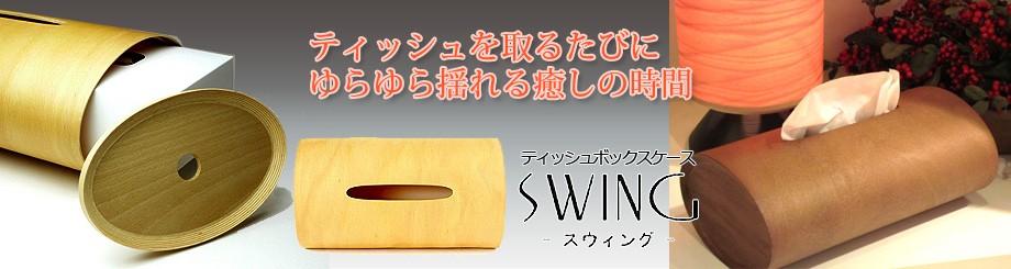 ティッシュボックスケース・Swing