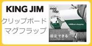 キングジム クリップボード マグフラップ 5085 通販