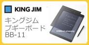 キングジム ブギーボード BB-11 Boogie Board 激安通販