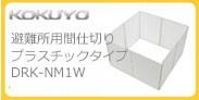コクヨ 避難所用間仕切り プラスチックタイプ DRK-NM1W 激安通販