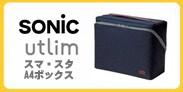 ソニック ユートリム スマ・スタ A4ボックス UT-2159 通販 通信販売 販売