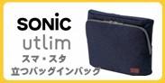 ソニック ユートリム スマ・スタ ワイド A5 立つバッグインバッグ UT-1902 通販 通信販売 販売