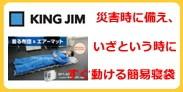 キングジム 着る布団&エアーマットBFT-001 激安通販