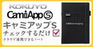 コクヨ デジタルノートキャミアップS 激安通販