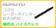 コクヨ レーザーポインター ELP-GP30 激安通販