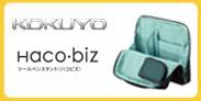 コクヨ ツールペンスタンド Haco・biz ハコビズ カハ-HB11 通販 通信販売 販売