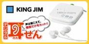 KINGJIM キングジム デジタル耳せん MM1000 激安通販