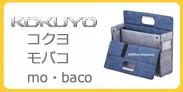 コクヨ モバイルバッグ mo・baco カハ-MB11 激安通販