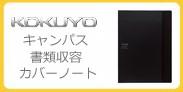 コクヨ キャンパス書類収容カバーノート ブラック A4 ノ-612B-D 激安通販