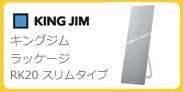 キングジム 電子吸着ボード ラッケージ RK20 スリムタイプ 激安通販