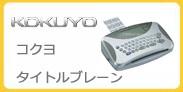 コクヨ タイトルブレーン NS-TB2N 激安通販