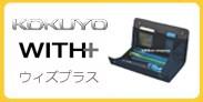 コクヨ WITH+ ウィズプラス ペンケース F-VBF170 通信販売
