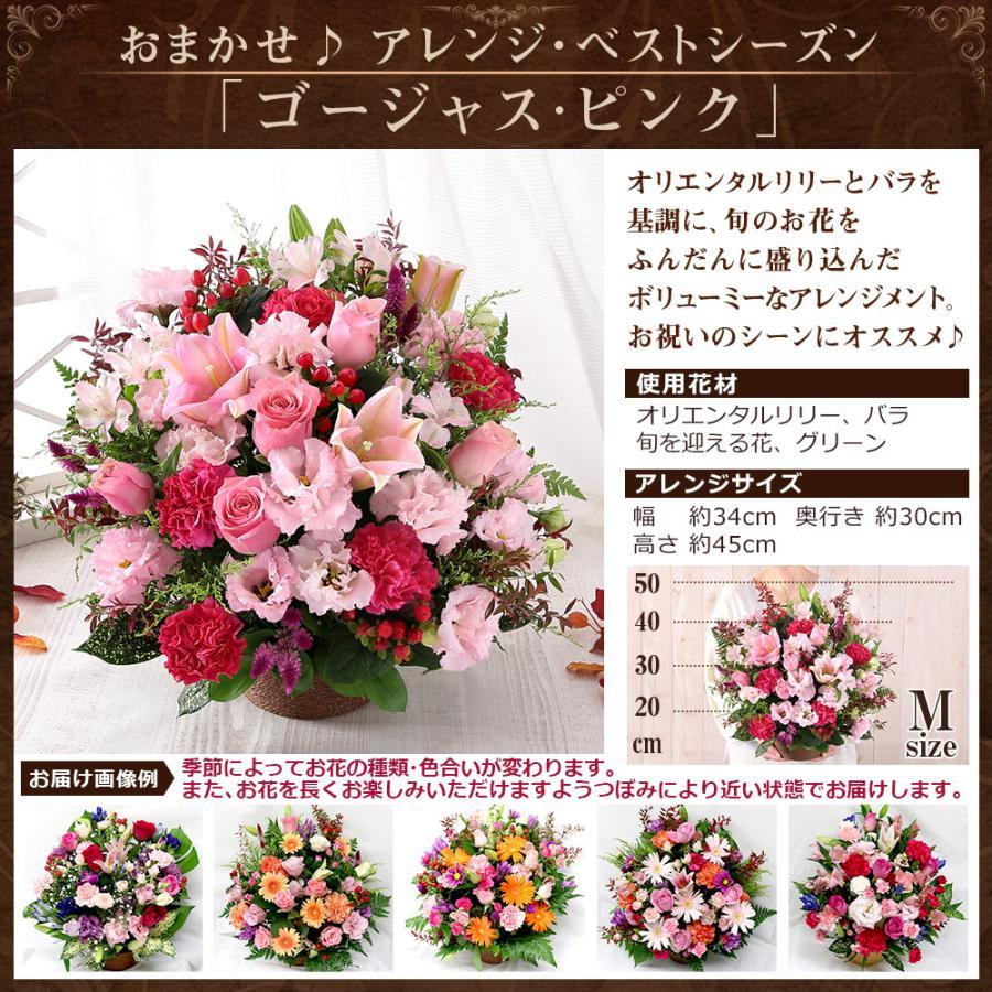 【誕生日プレゼント ギフト 女性 花 バラ ユリ】おまかせアレンジメント Mサイズ|bunbunbee|22