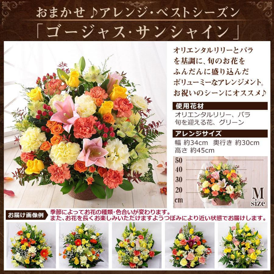 【誕生日プレゼント ギフト 女性 花 バラ ユリ】おまかせアレンジメント Mサイズ|bunbunbee|23