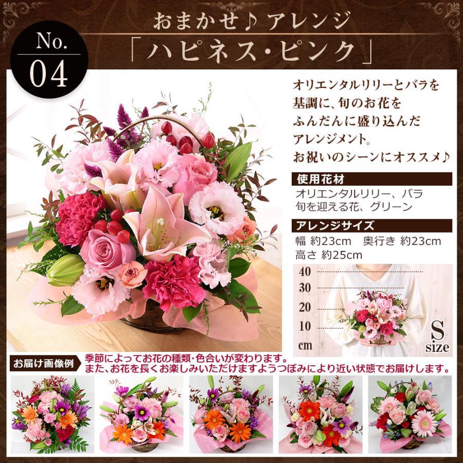 【誕生日プレゼント ギフト 女性 花 バラ ユリ】おまかせアレンジメント Sサイズ bunbunbee 19