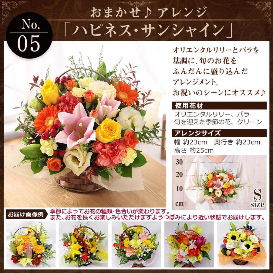 【誕生日プレゼント ギフト 女性 花 バラ ユリ】おまかせアレンジメント Sサイズ bunbunbee 20