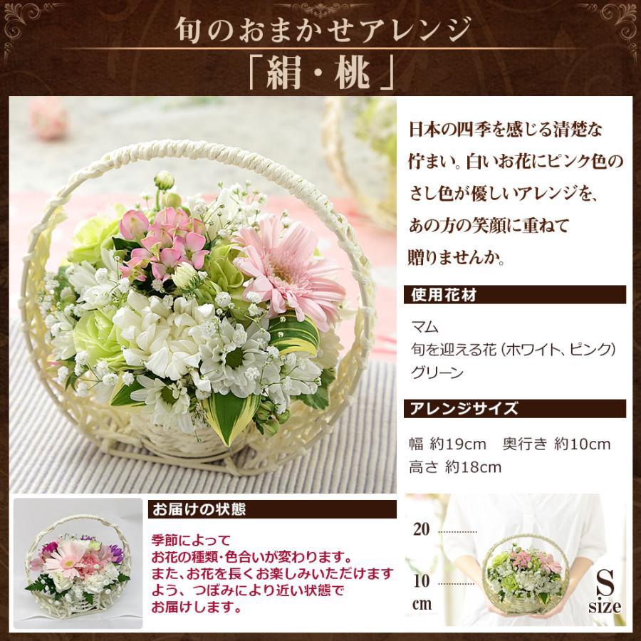 【お供え 花 お供えの花 お悔み 供花 仏花 ユリ】旬のおまかせアレンジS bunbunbee 23