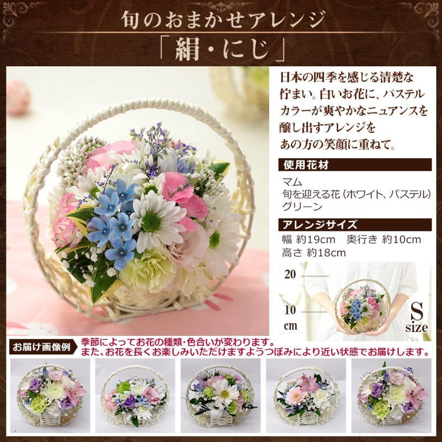 【お供え 花 お供えの花 お悔み 供花 仏花 ユリ】旬のおまかせアレンジS bunbunbee 25