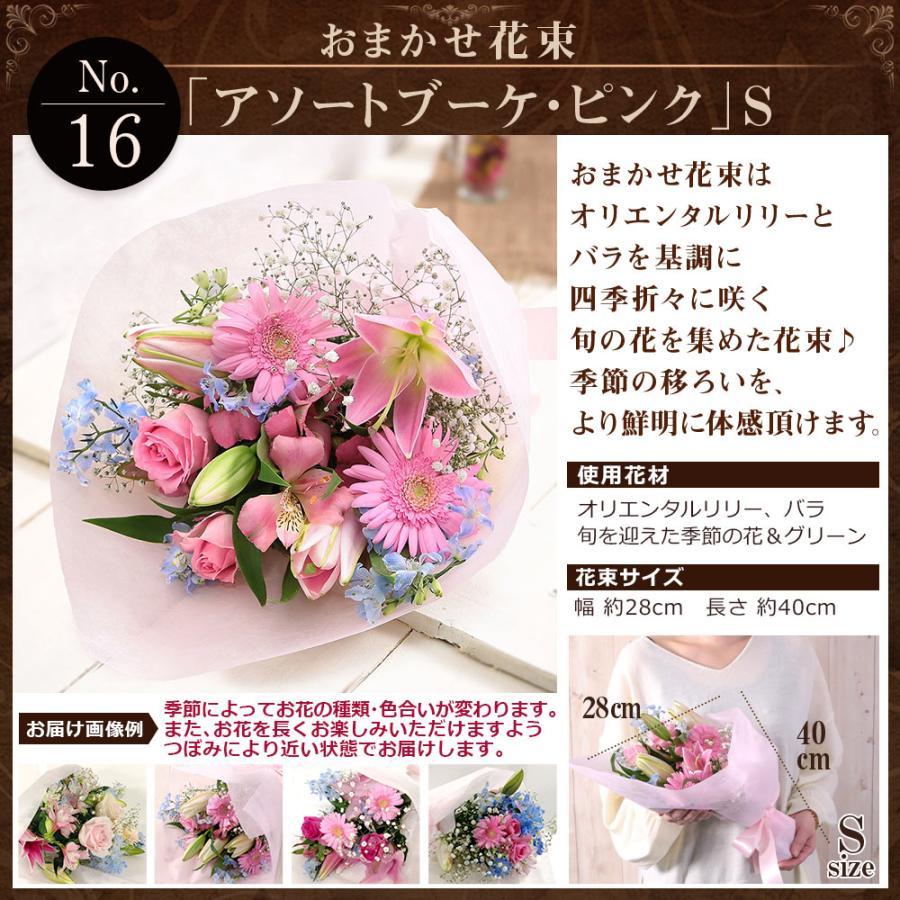 【誕生日プレゼント ギフト 女性 花 バラ ユリ】おまかせアレンジメント Sサイズ bunbunbee 21