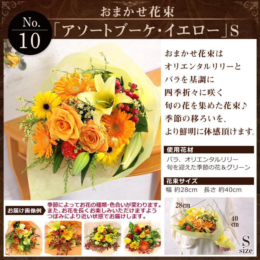 【誕生日プレゼント ギフト 女性 花 バラ ユリ】おまかせアレンジメント Sサイズ bunbunbee 22
